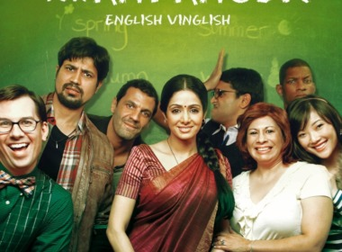 Englisch für Anfänger - English Vinglish DVD Cover © Rapid Eye Movies